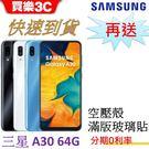 三星 Galaxy A30 手機 64G,送 空壓殼+滿版玻璃保護貼,分期0利率 samsung SM-A30