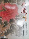 【書寶二手書T1/雜誌期刊_ZKX】典藏古美術_125期_全球中國文物市場版圖重整等
