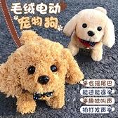 公仔玩具兒童玩具狗狗走路會叫嬰兒仿真電動毛絨小狗會發聲男孩寵物狗女孩【5月週年慶】