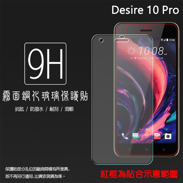▼霧面鋼化玻璃保護貼 HTC Desire 10 pro 抗眩護眼/凝水疏油/手感滑順/防指紋/強化保護貼/9H硬度