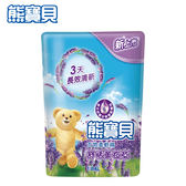 熊寶貝衣物柔軟精舒恬薰衣草香補充包 1.84L_聯合利華