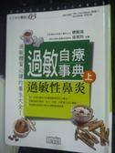 【書寶二手書T4/醫療_IQC】過敏自療事典上:過敏性鼻炎_原價380_楊賢鴻