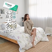 【小日常寢居】#TCL37#奧地利100%TENCEL涼感40支純天絲6x7尺雙人特大床包舖棉兩用被套四件組(含枕套)