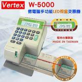 世尚Vertex W-5000 微電腦 LED視窗定位打印支票機 (中文/ 數字可選) 台灣製造 (W-3000升級版)