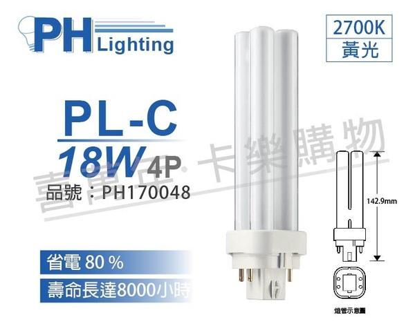 PHILIPS飛利浦 PL-C 18W 827 2700K 黃光 4P 緊密型燈管_PH170048