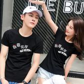氣質情侶裝2018新款 不一樣的韓版同色系短袖 js2767『科炫3C』