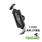 免運費 3C LiFe TAKEWAY T-PH05 黑隼Z手機座 厚殼款 適用 R2 手機 4.7-6.5吋 (公司貨)