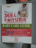【書寶二手書T8/保健_XDS】365天幸福育兒指南-讓寶寶健康聰明的照護方法_主婦生活編輯部_附光碟