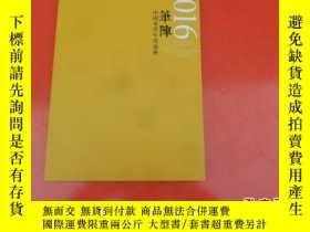 二手書博民逛書店2016罕見筆陣——中國水墨年度盛典22918 何家英、吳山明、
