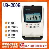 ※台灣製造※【贈10人卡架+100張卡片】Needtek 優利達 UB-2008 四欄位電子式小卡打卡鐘 (保固2年)