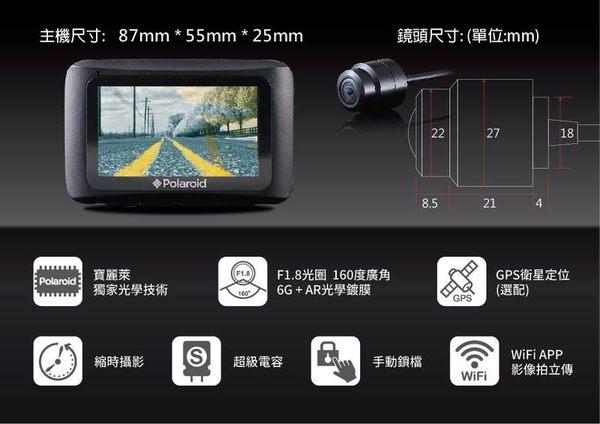 Polaroid 寶麗萊 MS273WG【贈32G】前後1080P WIFI  機車行車紀錄器