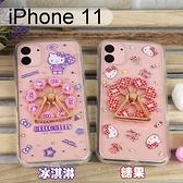 三麗鷗摩天輪指環支架手機殼 iPhone 11 (6.1吋) Hello Kitty【正版授權】