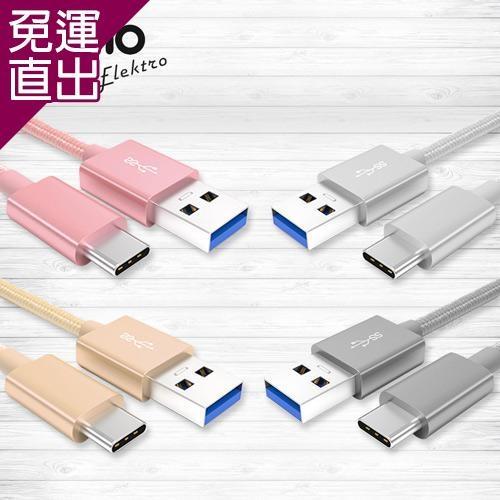 DOMO TYPE C充電傳輸線3.1(1m)4色選【免運直出】
