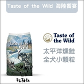 Taste of the Wild海陸饗宴[太平洋燻鮭全犬小顆粒,5.6kg,美國製]
