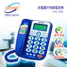大字鍵來電顯示有線電話機 ETC-007...