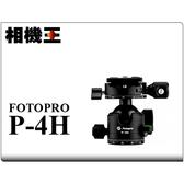 Fotopro P-4H〔球徑36mm〕防沙雙全景雲台 湧蓮公司貨