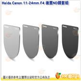 @3C 柑仔店@ Haida HD4568 Canon 11-24mm F4 後置ND鏡套組 減光鏡 含轉接配件 公司貨