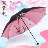 (萬聖節狂歡)折傘 天堂傘遮陽傘防曬防紫外線黑滌彩膠太陽傘女三折疊兩用晴雨傘