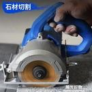 開槽機瓷磚切割機家用小型多功能手提無齒鋸電動工具木材石材云石 220V NMS陽光好物