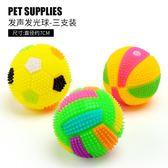 寵物小狗狗玩具球發聲發光球組合套裝泰迪比熊幼犬狗玩具寵物用品
