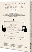 柏拉圖和笛卡兒的日常:法國資深哲學教師的17堂思辨課【城邦讀書花園】