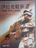 【書寶二手書T8/軍事_ODP】伊拉克戰爭II_安東尼考德斯曼
