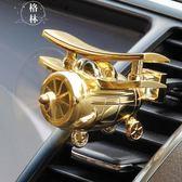 創意車載香水空調出風口風扇螺旋槳旋轉汽車內飾品擺件 【格林世家】