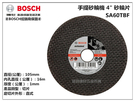 """【台北益昌】德國 BOSCH 手提砂輪機 4"""" 砂輪片 白鐵切片 SA60TBF 105x16x1.0mm"""