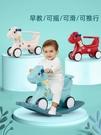 兒童搖搖馬 兩用玩具車1一3周歲生日禮物多功能搖搖馬TW【快速出貨八折下殺】