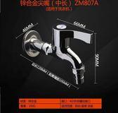 全銅洗衣機水龍頭專用單冷家用拖把池雙頭雙用4/6分一進二出