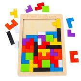 兒童俄羅斯方塊積木制早教益智力拼圖巧板大腦開發訓練玩具 【格林世家】