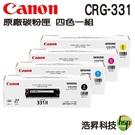 【四色一組 ↘10190元】Canon CRG-331 原廠碳粉匣 適用MF8280cw MF628cw 機型