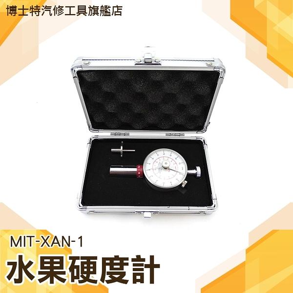 博士特汽修 數位水果硬度計 培育良種 果實熟度 果樹科研 驅動指針 指針旋轉 2~15kg/cm2 XAN-1