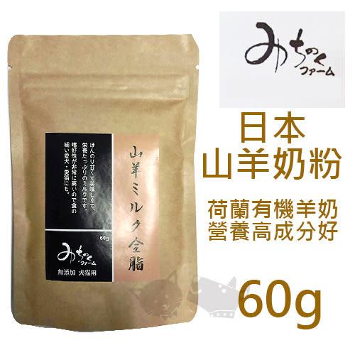 【寵樂子】《日本Michi》無添加自然派-有機山羊奶粉60g-寵物營養品