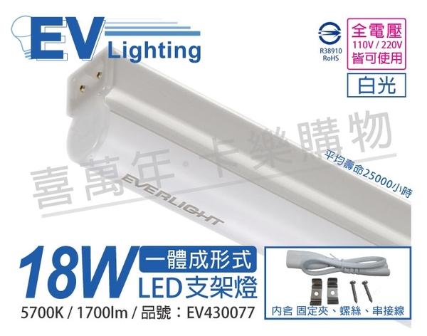 EVERLIGHT億光 LED 18W 5700K 白光 4尺 全電壓 支架燈 層板燈 _ EV430077