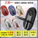 3合1【360度支架】磁吸支架手機 通用 支援冷氣出風口 指環 磁吸 手機架 多功能 支援大尺寸手機