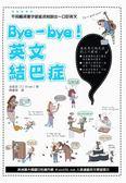 (二手書)Bye-bye! 英文結巴症