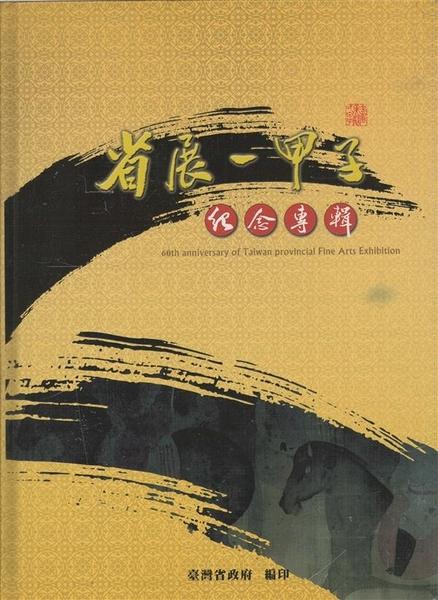 (二手書)省展一甲子紀念專輯 = 60th anniversary of Taiwan provincial fine ..