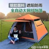 帳篷戶外2人3-4全自動速開防暴雨家用雙人野外露營帳篷野營加厚 NMS生活樂事館