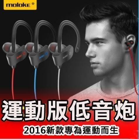 【五餅二魚】運動藍牙耳機 掛耳式無線4.1入耳式身歷聲雙耳塞式手機通用型