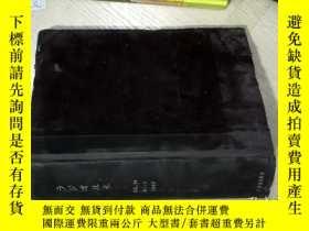二手書博民逛書店日語書(1980年第34卷1-5合訂本)罕見16開Y261116