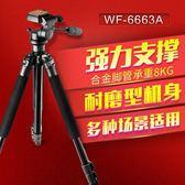 WF/偉峰6663a三腳架佳能單反相機攝影便攜三角支架攝像機云台套裝 MKS 全館免運