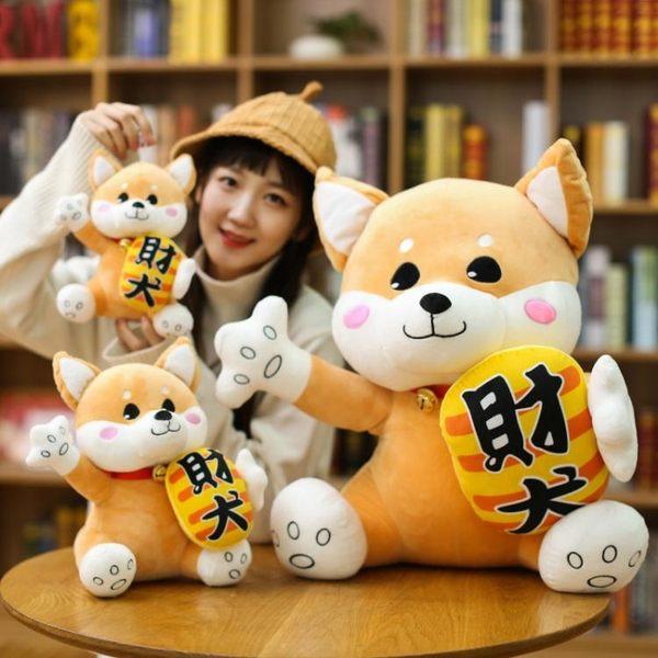 本命年狗玩偶狗公仔毛絨玩具哈士奇布娃娃吉祥物送寶寶女生日禮物