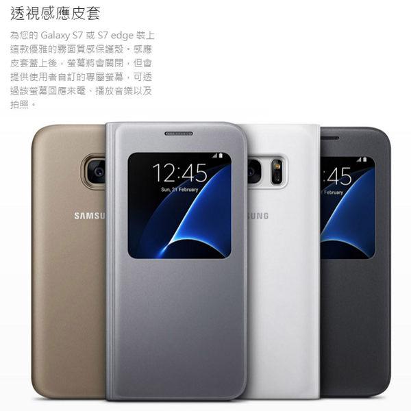 三星SAMSUNG Galaxy S7原廠S- View透視感應皮套 (東訊公司貨)