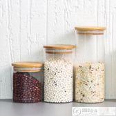 儲物罐 竹木蓋花茶罐子廚房密封罐耐熱玻璃罐茶葉罐玻璃儲物收納罐    居優佳品igo