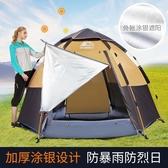 帳篷 帳篷戶外3-4人全自動防暴雨 2雙人加厚防雨露營野外野營家用賬蓬NMS 果果生活館