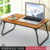 床上書桌可折疊懶人寢室電腦小桌子臥室坐地學生宿舍榻榻米上下鋪