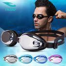 浩沙泳鏡高清防霧防水專業大框電鍍泳鏡男女成人游泳眼鏡