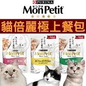 四個工作天出貨除了缺貨》MonPetit 貓倍麗極上餐包 貓餐包 純湯包 極品鮮湯 調理包 貓湯包 35g