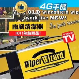 熱銷美國TV購物 汽車雨刷修復器 清潔器 Wiper Wizard 摩擦 雨刷 雨刷 煥新 修復 刮片 水撥【4G手機】